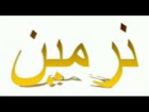 hqdefault 20 300x225 صور ِاسم نرمين مزخرف انجليزى , معنى اسم نرمين و شعر و غلاف و رمزيات