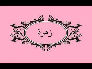 hqdefault 25 300x225 صور أسم زهرة مزخرف انجليزى , صور مكتوب عليها اسم زهره