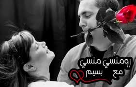 images-1-47 بالصور اسم بسيم, احلى صور اسم بسيم مميزة