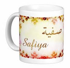 images 2 1 بالصور اسم صفية عربي و انجليزي مزخرف , معنى اسم صفية