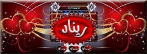 images 2 2 300x111 بالصور اسم ريناد عربي و انجليزي مزخرف , معنى اسم ريناد