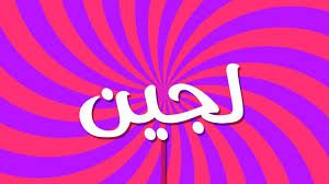 images 21 300x168 بالصور اسم لجين عربي و انجليزي مزخرف , معنى اسم لجين وشعر وغلاف ورمزيات