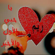 بالصور اسم ريم عربي و انجليزي مزخرف معنى اسم ريم وشعر وغلاف