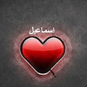 img 1487282629 711 300x300 افتراضي بالصور اسم اسماعيل عربي و انجليزي مزخرف , معنى اسم اسماعيل وشعر وغلاف ورمزيات