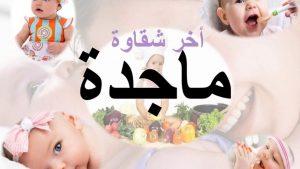 maxresdefault 1 7 300x169 صور اسم ماجدة عربي و انجليزي مزخرف , معنى اسم ماجدة وشعر وغلاف ورمزيات