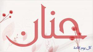 maxresdefault 1 9 300x169 صور اسم حنان عربي و انجليزي مزخرف , معنى اسم حنان وشعر وغلاف ورمزيات