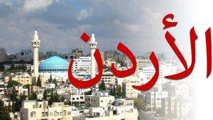 maxresdefault-135-300x169 صور علم الأردن, خلفيات ورمزيات الأردن, صور متحركة لعلم الأردن
