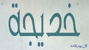 maxresdefault 17 300x169 افتراضي صور اسم خديجة مزخرف انجليزى , صور مكتوب عليها اسم خديجة