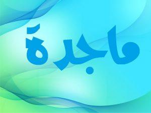 maxresdefault 18 300x225 صور اسم ماجدة عربي و انجليزي مزخرف , معنى اسم ماجدة وشعر وغلاف ورمزيات