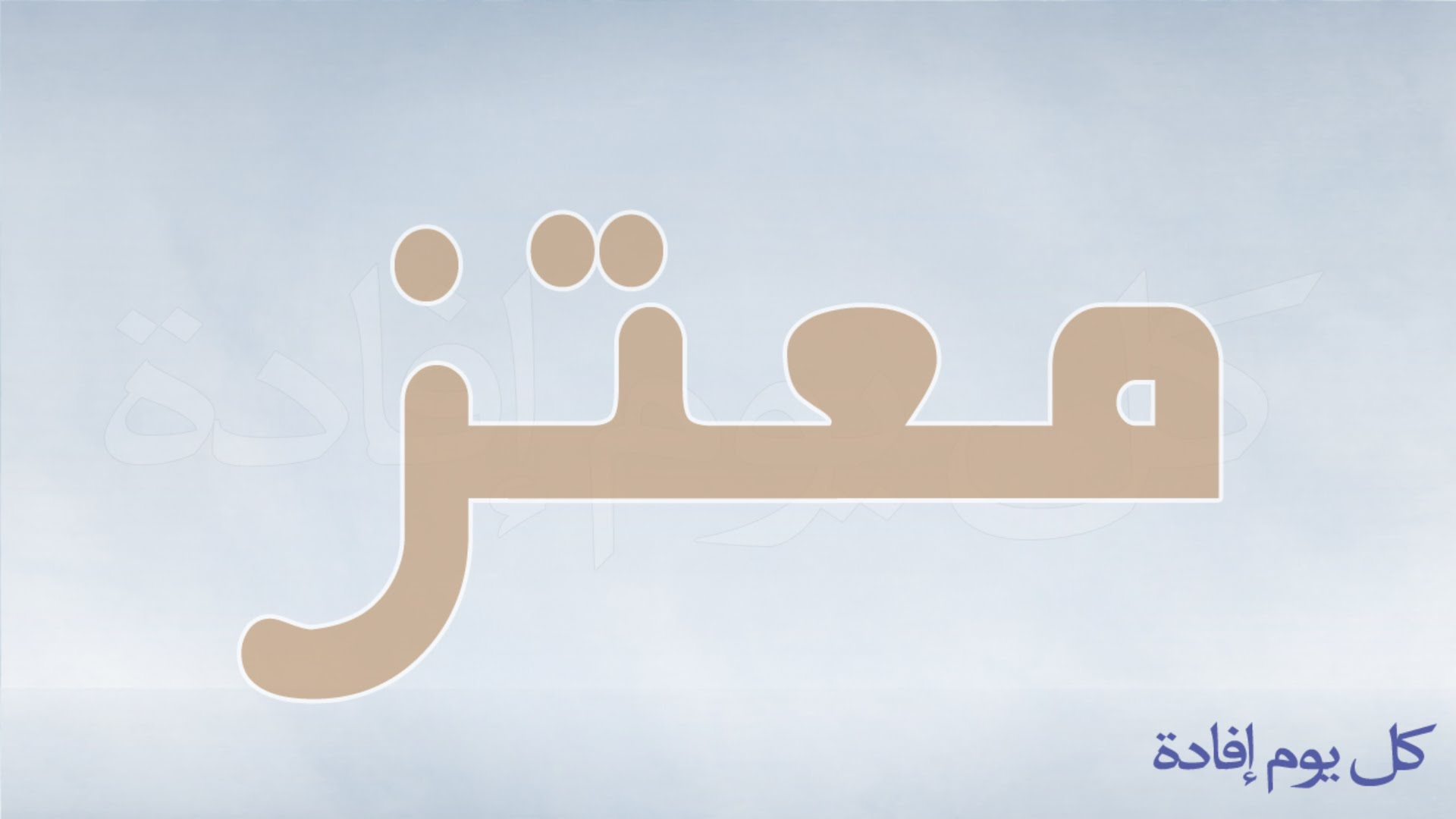 صور اسم معتز مزخرف انجليزى معنى اسم معتز و شعر و غلاف و رمزيات موقع العنان