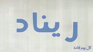 maxresdefault 2 1 300x169 بالصور اسم ريناد عربي و انجليزي مزخرف , معنى اسم ريناد