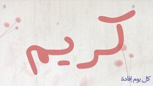 maxresdefault 22 300x169 صور اسم كريم عربي و انجليزي مزخرف , معنى اسم كريم وشعر وغلاف ورمزيات