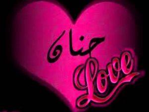 maxresdefault 24 300x225 صور اسم حنان عربي و انجليزي مزخرف , معنى اسم حنان وشعر وغلاف ورمزيات