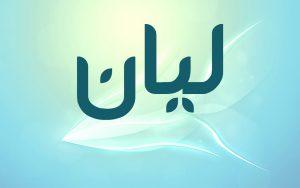 maxresdefault 26 300x188 بالصور اسم ليان عربي و انجليزي مزخرف , معنى اسم ليان وشعر وغلاف ورمزيات