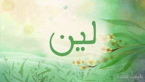 maxresdefault 29 300x169 بالصور اسم لين عربي و انجليزي مزخرف , معنى اسم لين وشعر وغلاف ورمزيات