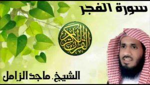 maxresdefault-3-7-300x169 صور خلفيات ورمزيات للزامل ,الشيخ ماجد الزامل بالصور جديدة , Photos Alzamil