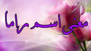 maxresdefault 31 300x169 بالصور اسم راما عربي و انجليزي مزخرف , معنى اسم راما وشعر وغلاف ورمزيات