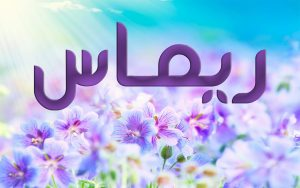 maxresdefault 36 300x188 بالصور اسم ريماس عربي و انجليزي مزخرف , معنى اسم ريماس وشعر وغلاف ورمزيات