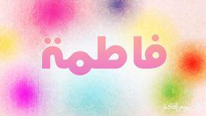 maxresdefault 65 300x169 بالصور اسم فاطمة عربي و انجليزي مزخرف , معنى اسم فاطمة وشعر وغلاف ورمزيات