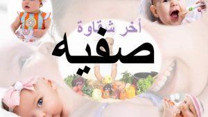 maxresdefault 7 300x169 بالصور اسم صفية عربي و انجليزي مزخرف , معنى اسم صفية