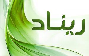 maxresdefault 8 300x188 بالصور اسم ريناد عربي و انجليزي مزخرف , معنى اسم ريناد