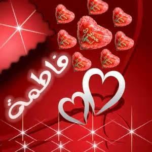 meaningnames.net 01110316Dh4J2 صور اسم فاطمة , عبارات عن اسم فاطمة