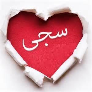 meaningnames.net 02011902Zk2X6 بالصور اسم سجى عربي و انجليزي مزخرف , معنى اسم سجى وشعر وغلاف ورمزيات