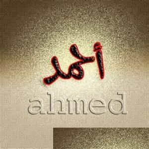 بالصور اسم احمد عربي و انجليزي مزخرف , معنى اسم احمد وشعر ...