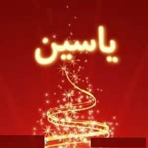 meaningnames.net 11160049Ok1Z9 الصور اسم ياسين عربي و انجليزي مزخرف , معنى اسم ياسين وشعر وغلاف ورمزيات