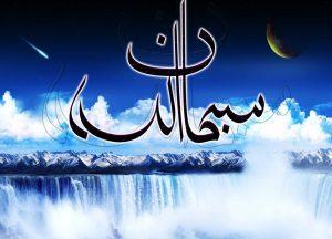 n4hr_13948111164-300x216 صور وخلفيات اسلاميه جميلة رائعة , تحميل صور اسلامية وادعية , صور مكتوب عليها كلام اسلامي للفيس بوك