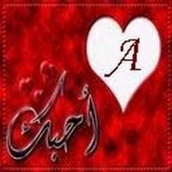 new_1420933625_536 صور حرف A مع H , صور a و H رومانسية حب
