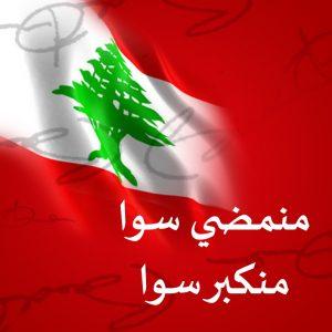 new_1422291433_670-300x300 صور علم لبنان, خلفيات ورمزيات لبنان, صور متحركة لعلم لبنان