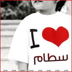 new_1454917195_926-300x300 صور اسم سطام حلوة , اجمل تصاميم لاسم سطام