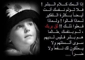 photo-roo3h-300x210 احدث كومنتات وبوستات حزينة جدا للفيس بوك, posts sad to facebook, words written on it