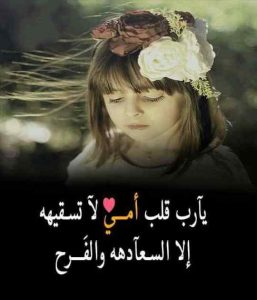 unnamed-5-257x300 رمزيات عن الام جميلة جدا بدون حقوق, Rmaziat Very beautiful mother without rights