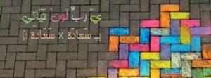 أحلي صور كفرات فيس بوك 13 450x167 300x111 صور كفرات فيس بوك كلام جميل , كفرات فيس بوك اسلامية