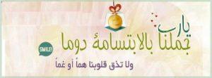 أحلي صور كفرات فيس بوك 2 450x166 300x111 صور كفرات فيس بوك كلام جميل , كفرات فيس بوك اسلامية
