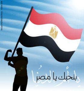 -يامصر-419x450-279x300 صور علم مصر بأشكال متنوعة , رمزيات وخلفيات لعلم مصر