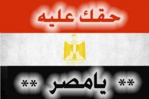 -عليه-يامصر-450x299-300x199 صور علم مصر بأشكال متنوعة , رمزيات وخلفيات لعلم مصر