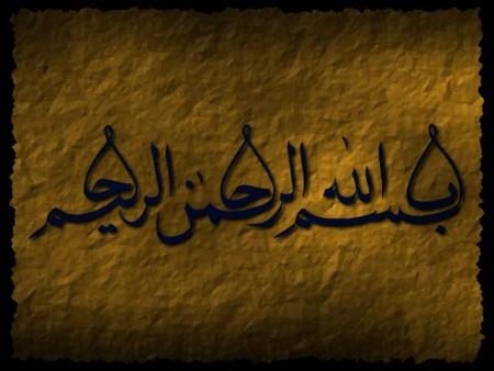 صور بسم الله الرحمن الرحيم خلفيات بسملة للمواقع والمنتديات