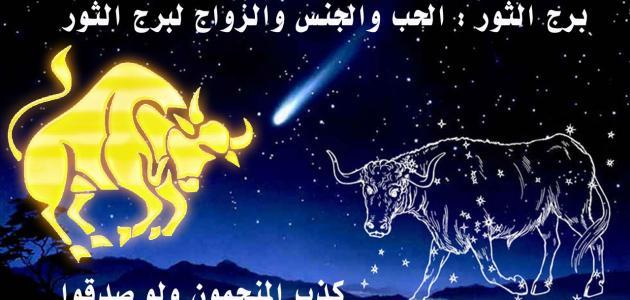 Photo of صفات برج الثور في الحب