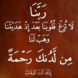 صور-ادعية-للفيس-بوك-5-450x450-1-300x300 صور اسلامية دينية مكتوب عليها , عبارات اسلامية لمواقع التواصل الاجتماعي