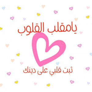 صور-اسلاميات-facebook-1-450x450-1-300x300 صور اسلامية دينية مكتوب عليها , عبارات اسلامية لمواقع التواصل الاجتماعي