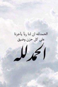صور-اسلاميات-facebook-2-300x450-1-200x300 صور اسلامية دينية مكتوب عليها , عبارات اسلامية لمواقع التواصل الاجتماعي