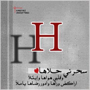 -حرف-h-1-300x300 صور حرف الاتش باللغة الانجليزية , رمزيات حرف H مزخرفة