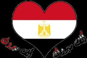 -علم-مصر-6-450x300-300x200 صور علم مصر بأشكال متنوعة , رمزيات وخلفيات لعلم مصر