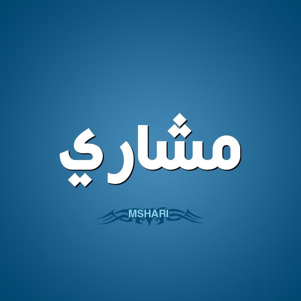 صور اسم مشاري مزخرف انجليزى معنى اسم مشاري و شعر و غلاف و رمزيات موقع العنان