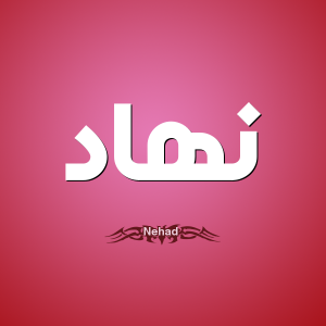 نِهاد-Nehad-300x300 صور اسم نهاد مزخرف انجليزى , معنى اسم نهاد و شعر و غلاف و رمزيات