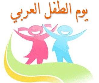 Photo of كلمات عن يوم الطفل , عبارات عن اليوم العالمي للطفل , كلمات عن الاطفال