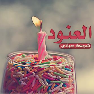 اشعار عن اسم العنود كلمات مدح اسم عنود شعر بإسم العنود موقع العنان